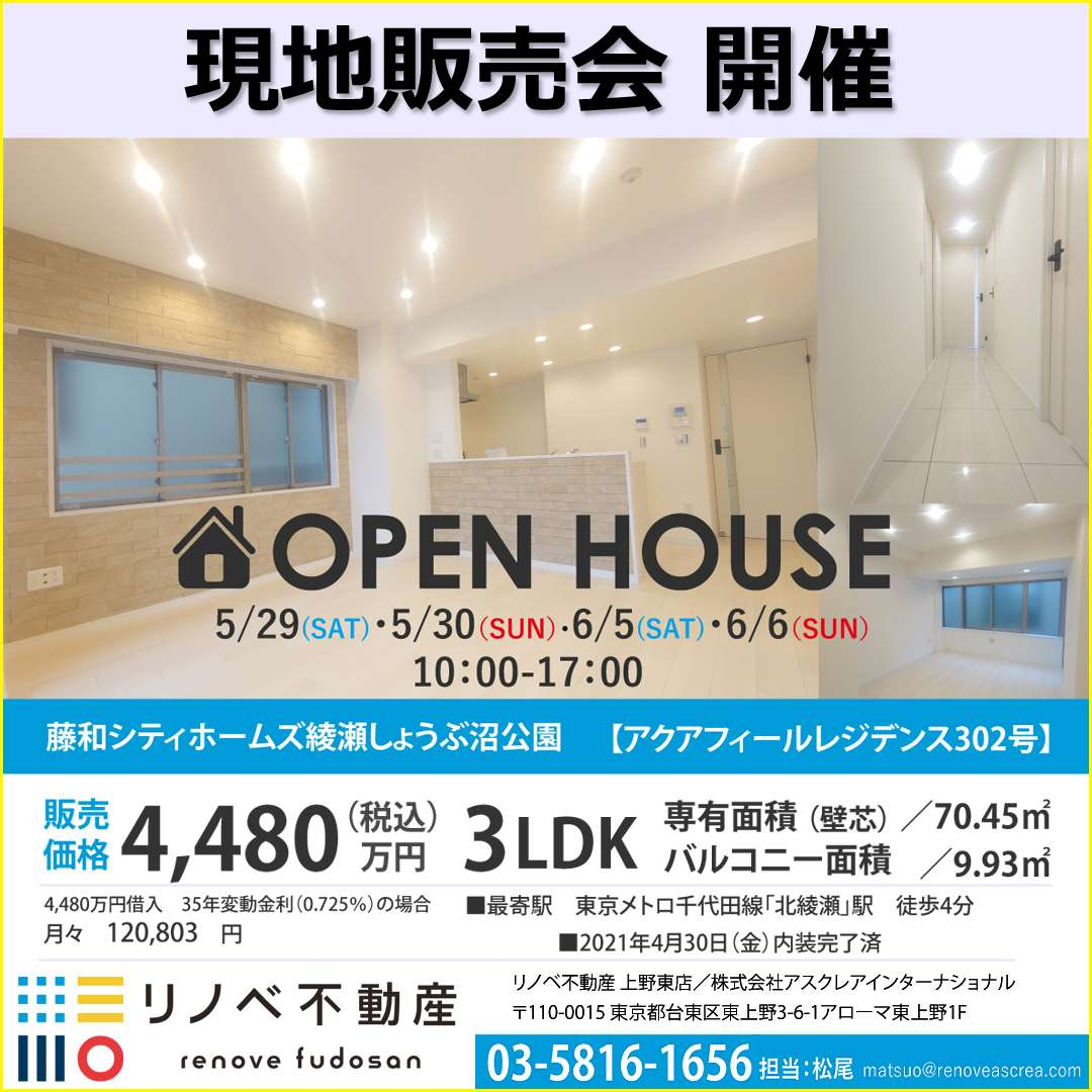 OPEN HOUSE ~現地販売会~ 【北綾瀬駅から徒歩4分】