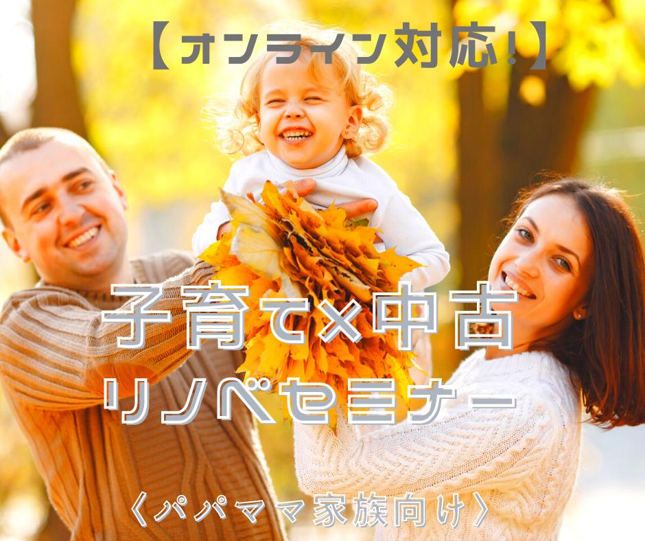 【オンライン】〈パパママ向け〉子育て × 中古リノベセミナー